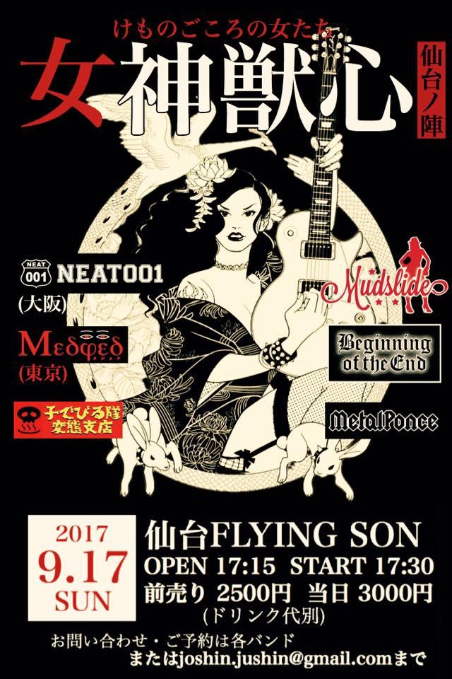女神獣心2017仙台ノ陣フライヤー