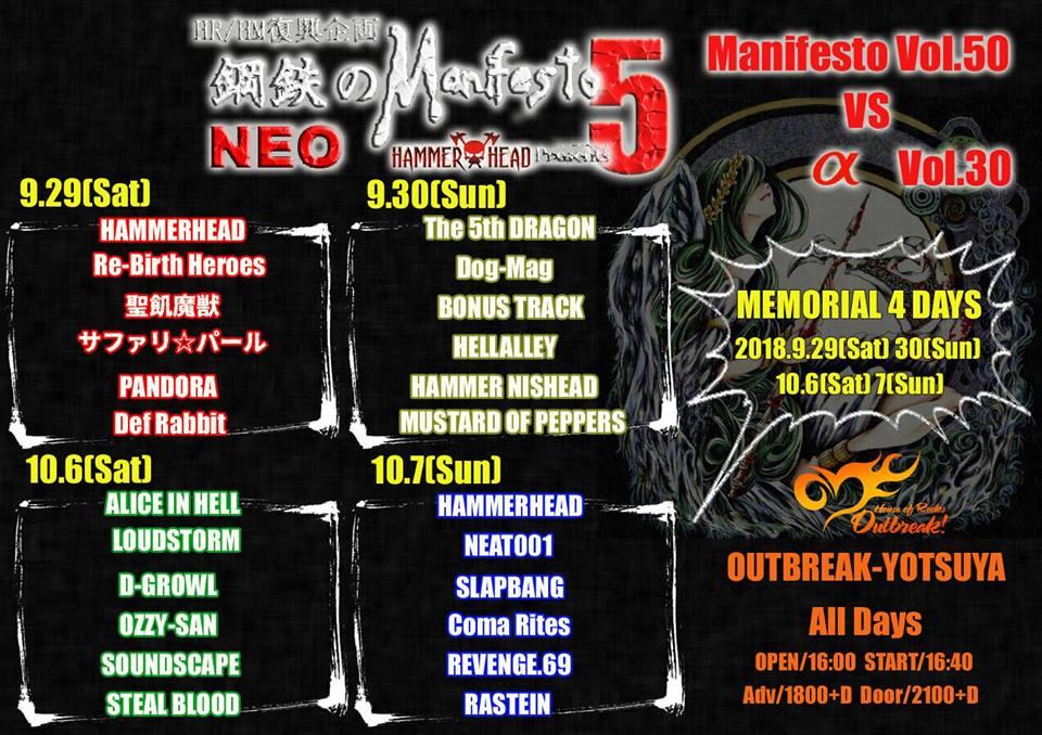 鋼鉄のManifesto NEO Vol.5