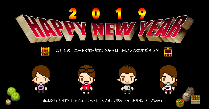NEAT001謹賀新年2019