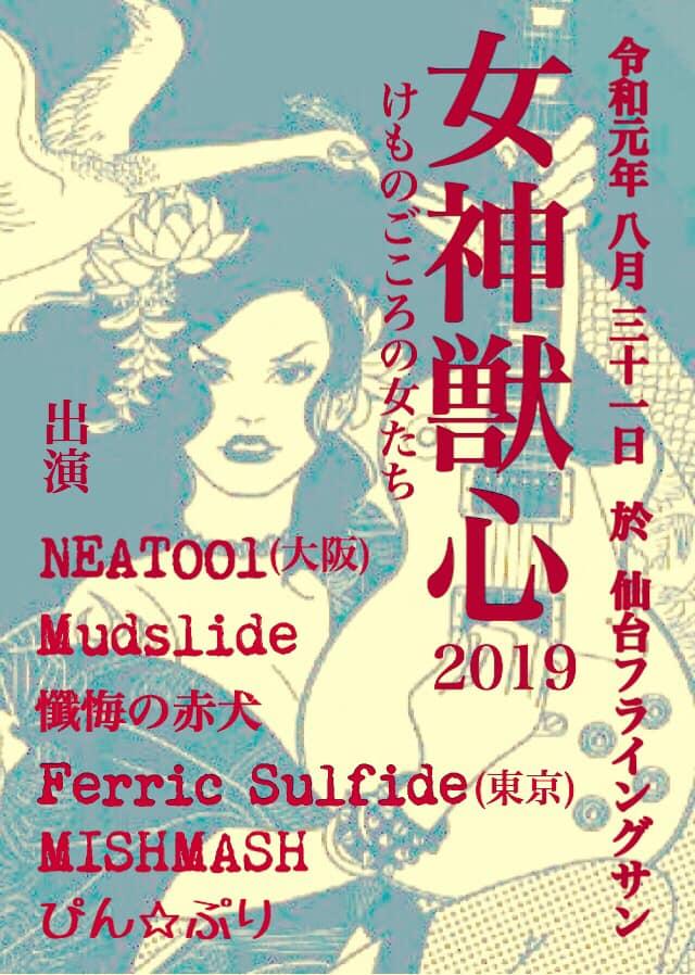 20190831_女神獣心_NEAT001