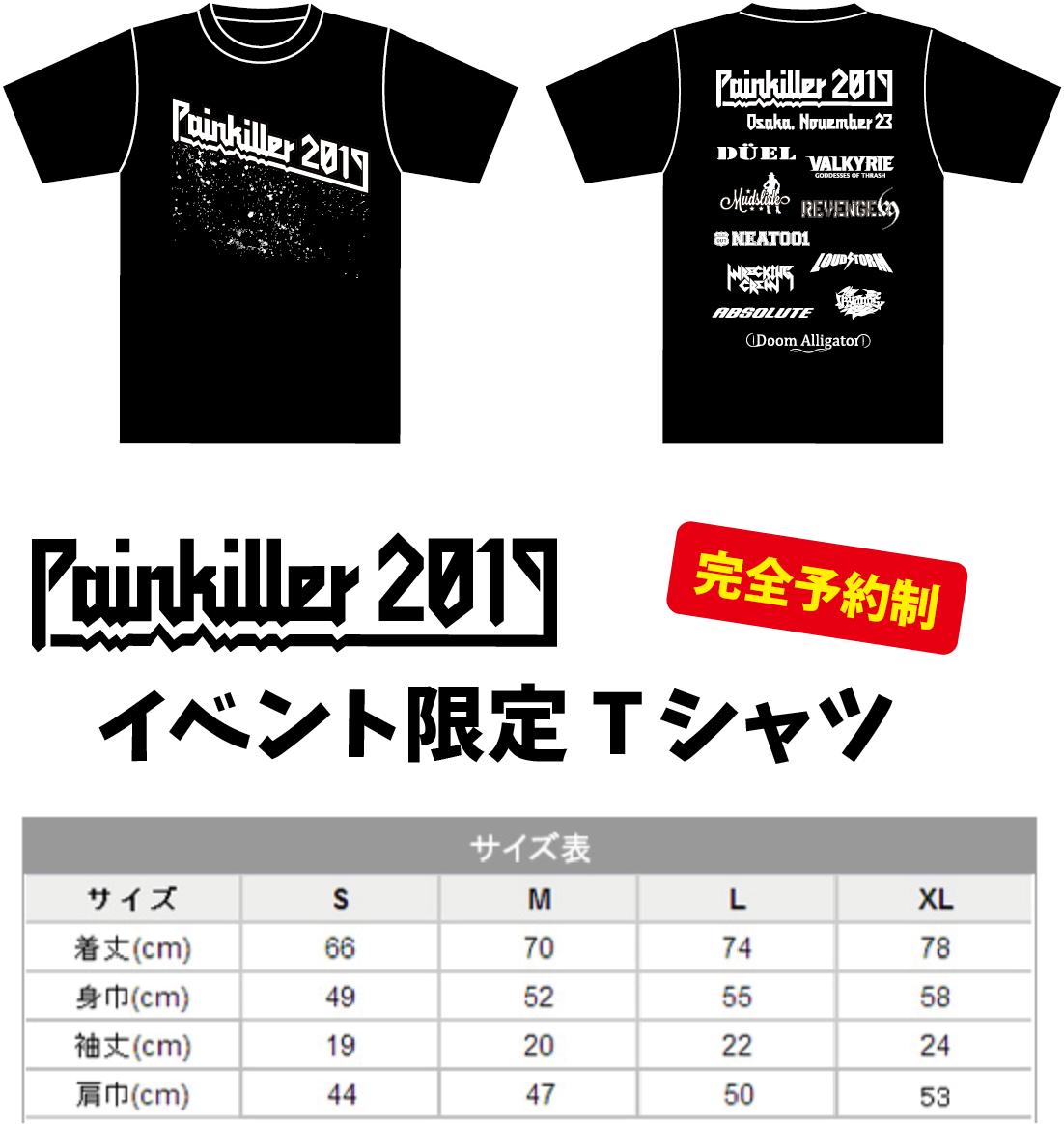 Painkiller 2019 Tシャツ