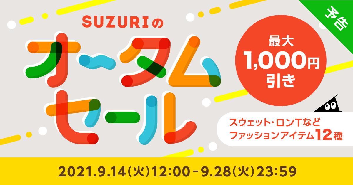 202109_sale